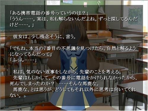 七不思議についての考察 Game Screen Shot