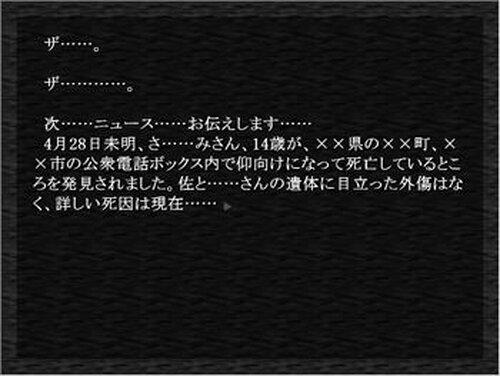 七不思議についての考察 Game Screen Shot2