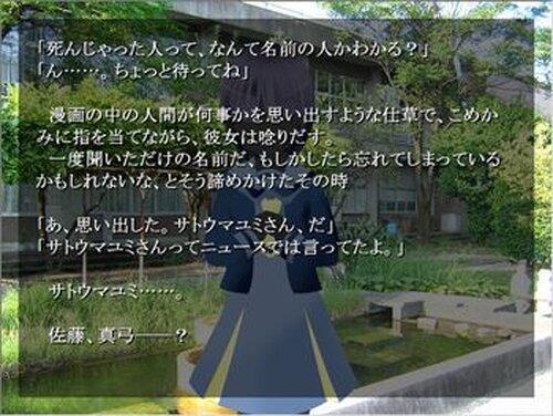 七不思議についての考察 Game Screen Shot3