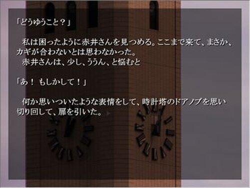 七不思議についての考察 Game Screen Shot4