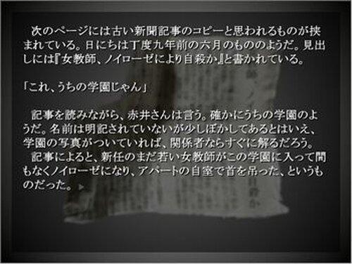 七不思議についての考察 Game Screen Shot5