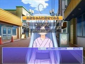 あまやどり Game Screen Shot3