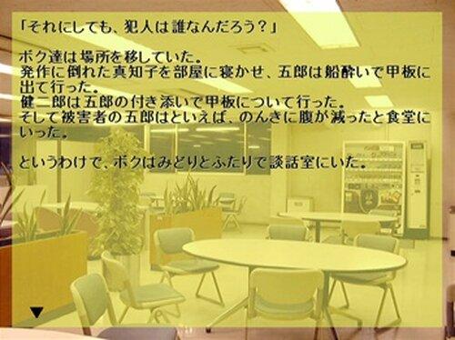 卒業旅行の脅迫状 Game Screen Shot2