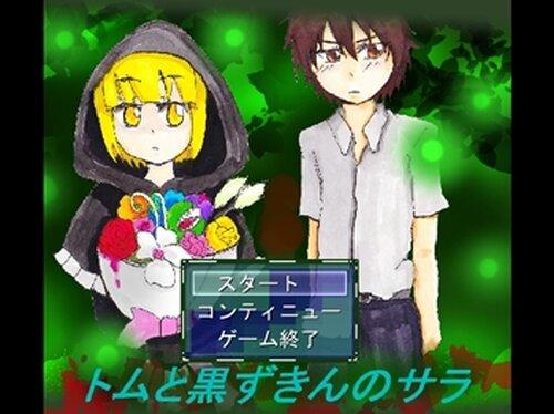 トムと黒ずきんのサラ Game Screen Shot2