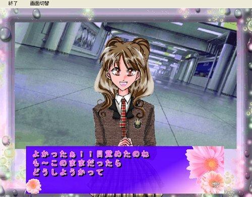 未来からの伝言 Game Screen Shot