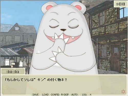 キンツキヨタケ フリー版 Game Screen Shot4