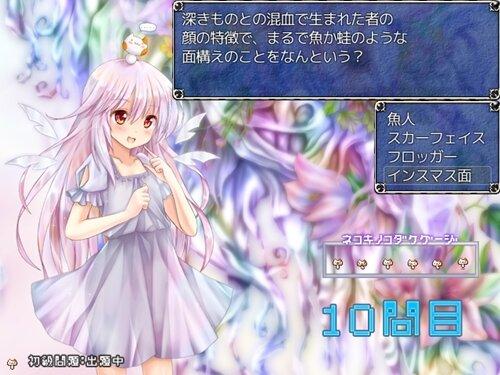 クトゥルー神話クイズ ルリアルの呼び声 Game Screen Shot1