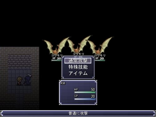 KSB すぐ終わるRPG Game Screen Shot5