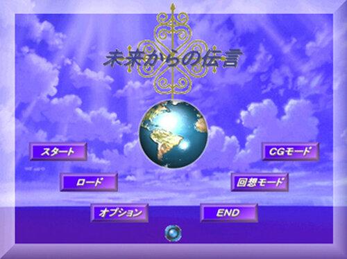 未来からの伝言 Game Screen Shot2