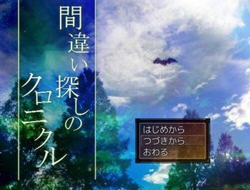 間違い探しのクロニクル Game Screen Shots