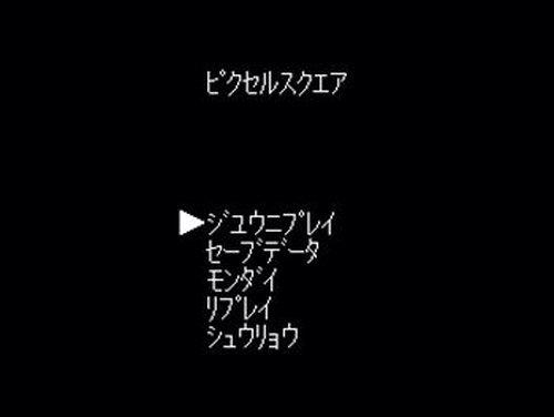 ピクセルスクエア Game Screen Shot2