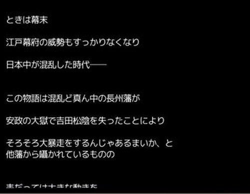1,2,3,4,長州ファイブ!! Game Screen Shot5