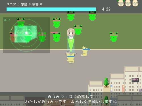 電波みうみうフィクション Game Screen Shot1