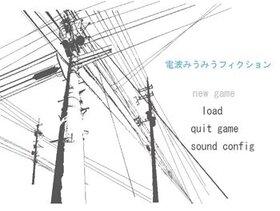 電波みうみうフィクション Game Screen Shot2
