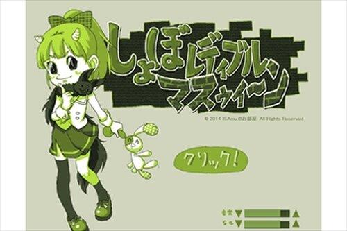 しょぼレディブルマシーン Game Screen Shot2