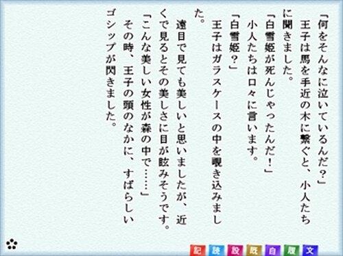 白雪姫 Game Screen Shot5