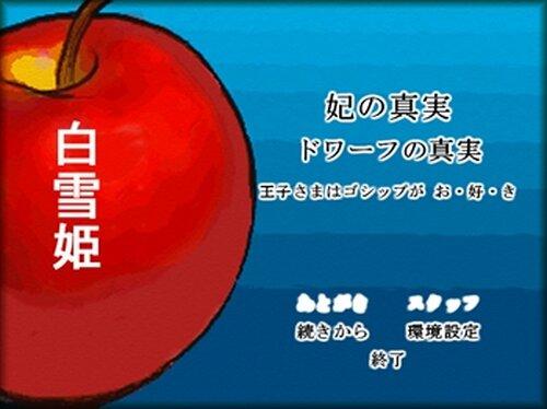 白雪姫 Game Screen Shots