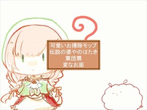 ふぇスフレ!! Game Screen Shot3