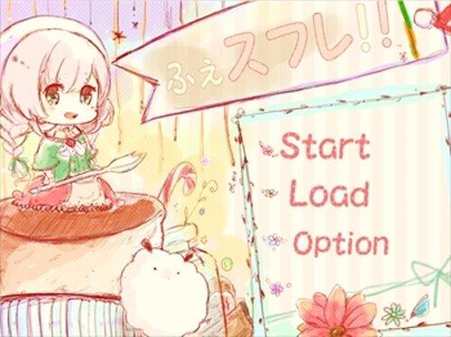 ふぇスフレ!! Game Screen Shots