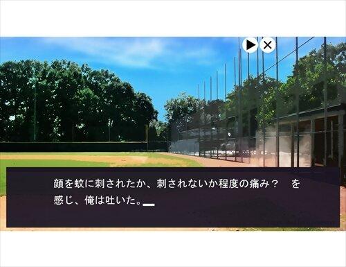 分散コンピューティング~全人類分の1の痛み~ Game Screen Shot1