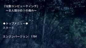 分散コンピューティング~全人類分の1の痛み~ Game Screen Shot2