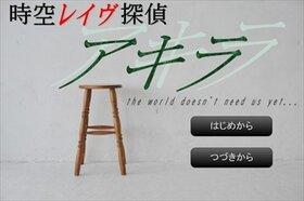 時空レイヴ探偵アキラ Game Screen Shot2