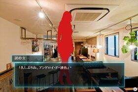 時空レイヴ探偵アキラ Game Screen Shot5