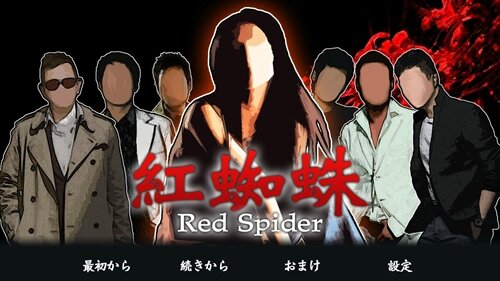 紅蜘蛛 / Red Spider Game Screen Shot1