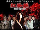 紅蜘蛛 / Red Spider