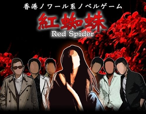 紅蜘蛛 / Red Spiderフルボイス版 Game Screen Shots