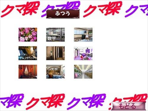 クマ探 Game Screen Shot3