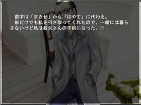 あやつりのキサキSideStory Game Screen Shot4