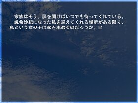 あやつりのキサキSideStory Game Screen Shot5