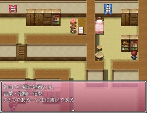 姉ちゃんの依頼 Game Screen Shot5