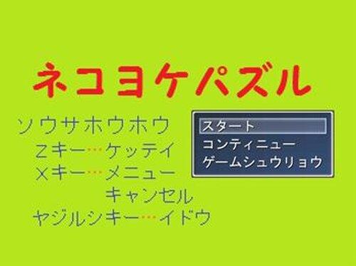 ネコヨケパズル Game Screen Shot2