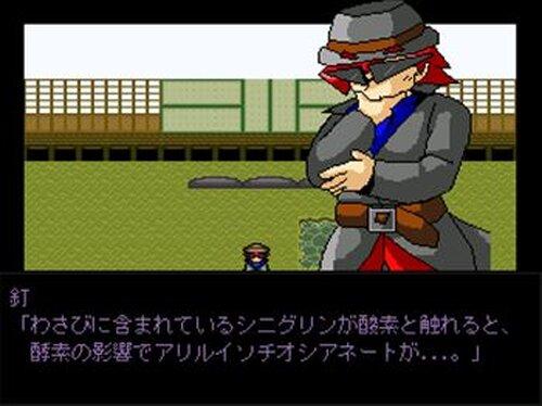日没する日曜日 Game Screen Shots