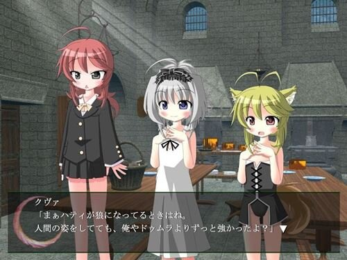 北お~かみ様!Second Story Game Screen Shot