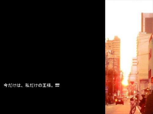 王様のため息 Game Screen Shot1