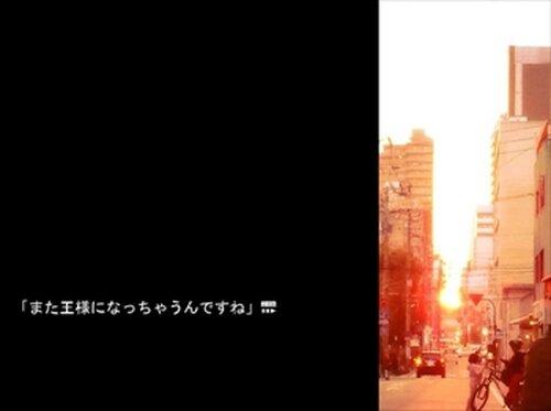 王様のため息 Game Screen Shots