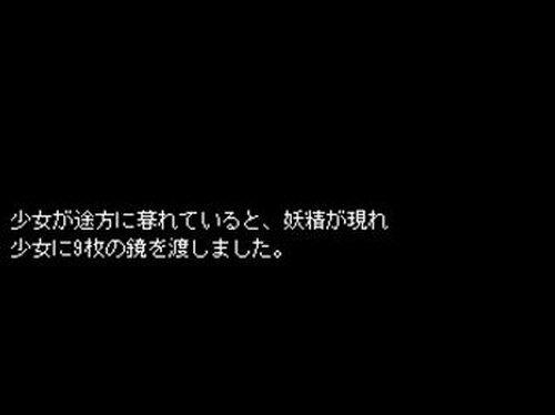 9つの鏡 Game Screen Shot2