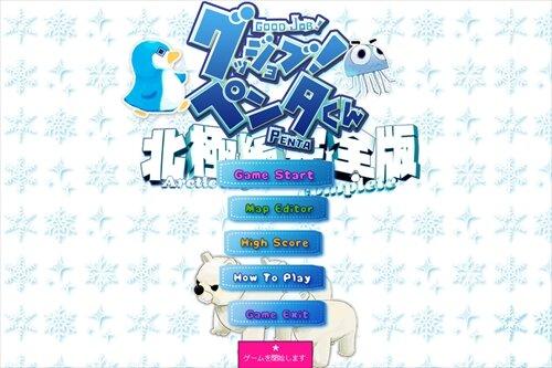 グッジョブ!ペンタくん:北極編/完全版 Game Screen Shot