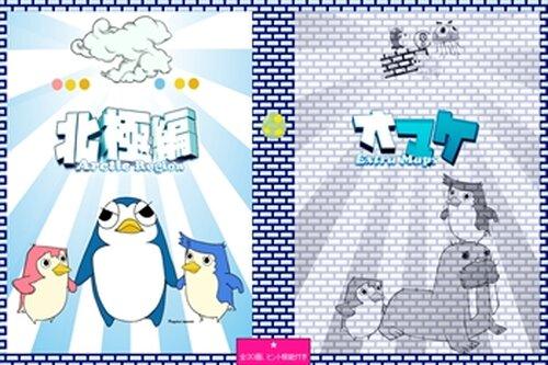 グッジョブ!ペンタくん:北極編/完全版 Game Screen Shot2