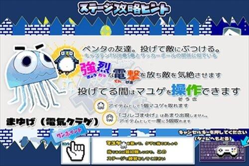 グッジョブ!ペンタくん:北極編/完全版 Game Screen Shot4