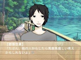 さよなら世界 Game Screen Shot4