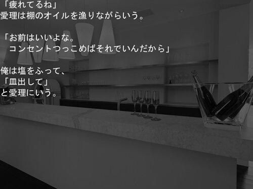 夢の中 Game Screen Shot