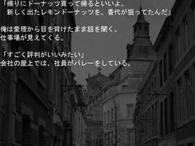夢の中 Game Screen Shot3