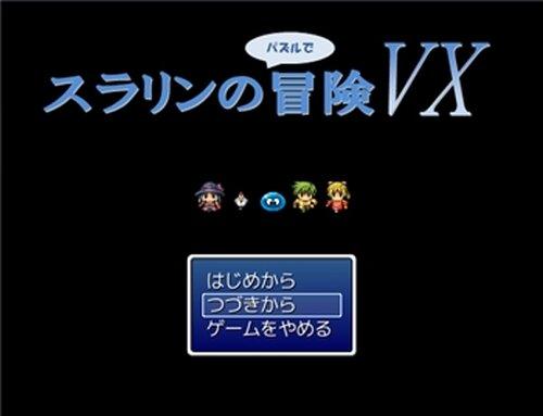 スラリンのパズルで冒険VX Game Screen Shots