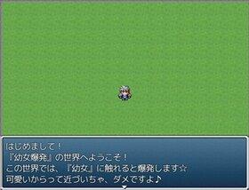 幼女爆発 Game Screen Shot2