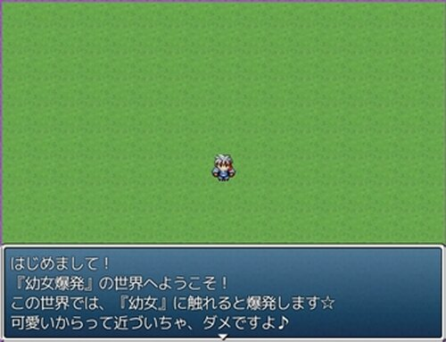 幼女爆発 Game Screen Shot2
