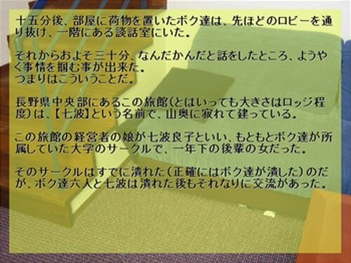 卒業旅行の脅迫状2 Game Screen Shot2